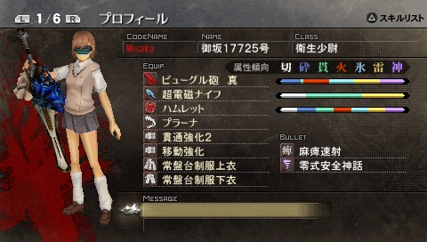 Misakano17725_GEB.jpg